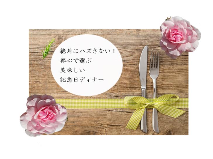 記念日 ディナー 東京 都心 レストラン
